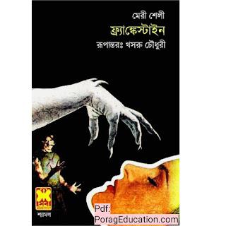 ফ্রাঙ্কেনস্টাইন বাংলা অনুবাদ pdf