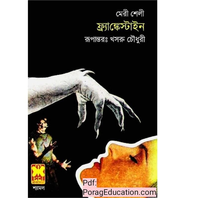 ফ্রাঙ্কেনস্টাইন বাংলা অনুবাদ pdf Download || Frankenstein bangla onubad pdf book