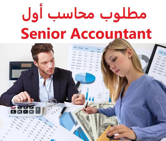 وظائف السعودية مطلوب محاسب أول Senior Accountant