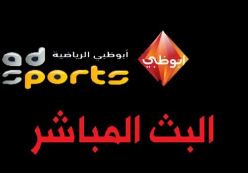 تردد قناة dhabi sports أبوظبي الرياضية HD1 و HD 2 المفتوحة الناقلة مجاناً على النايل سات والعرب سات