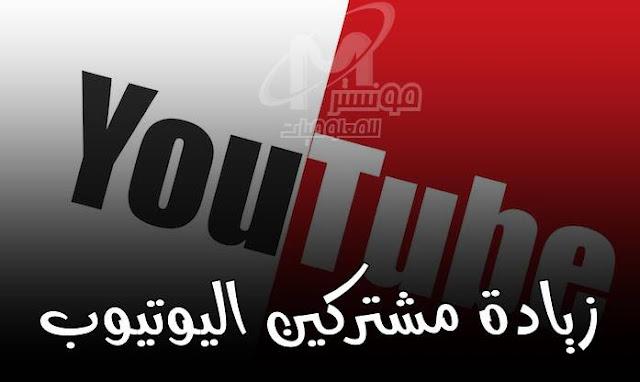 طريقة زيادة مشتركين قناة اليوتيوب بطريقة شرعية وأمنة 2020