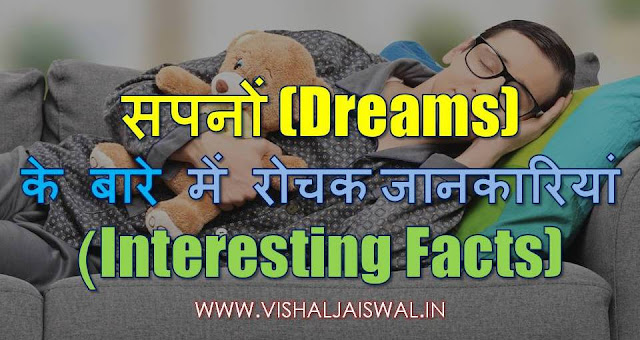 dream facts and myths  dream facts about love  dream interpretation  why we dream  dream facts psychology  types of dreams  dream facts tumblr  dream facts about your crush