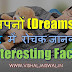 Interesting Facts About Dreams(सपनों) in Hindi