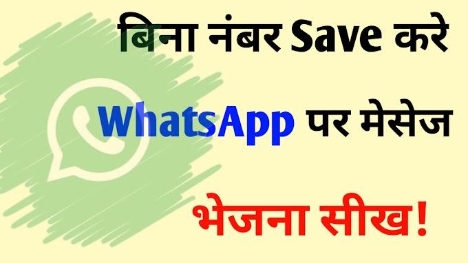 बिना नंबर Save करे WhatsApp पर मैसेज कैसे Send करे