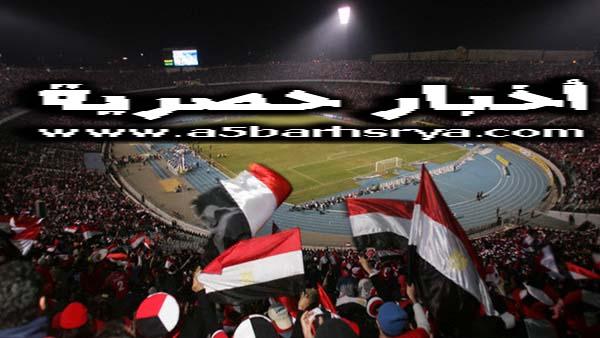 عودة الجماهير المصرية للمدرجات بداية من  دور الثامنية  من كأس مصر بعد موافقة الأمن
