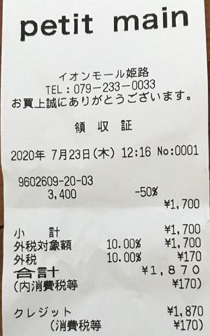 petitmain イオンモール姫路RC店 2020/7/23 のレシート