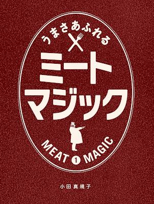 うまさあふれるミートマジック 目からウロコの肉料理テク&レシピ 1 ナッツブックス raw zip dl