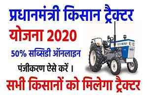 [Apply Online] प्रधानमंत्री किसान ट्रैक्टर योजना 2020 आवेदन