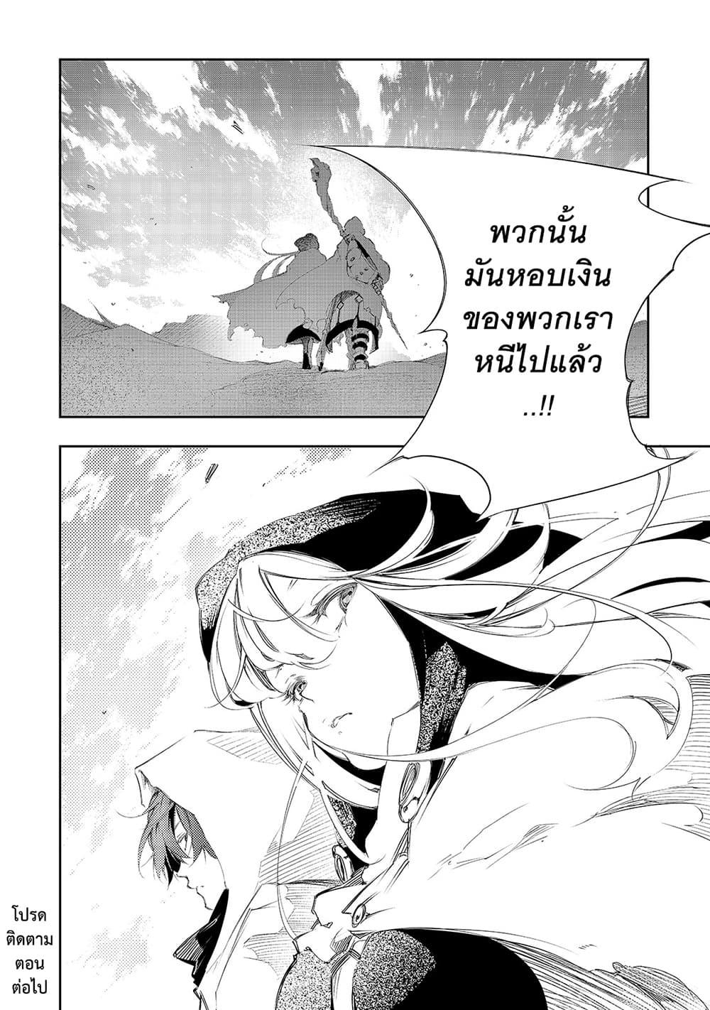 อ่านการ์ตูน Saikyou no Shien-shoku Wajutsushi Dearu Ore wa Sekai Saikyou Kuran o Shitagaeru ตอนที่ 4 หน้าที่ 20