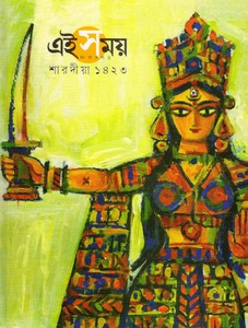 Eisamoy Sharadiya 2016 (1423) Bangla Magazine