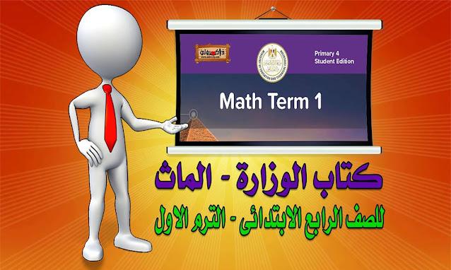 كتاب Math للصف الرابع الابتدائي المنهج الجديد الترم الاول 2022