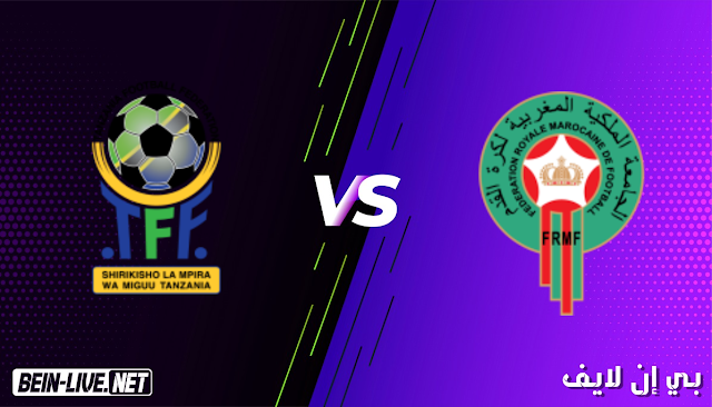 مشاهدة مباراة تنزانيا والمغرب بث مباشر اليوم بتاريخ 22-02-2021 في كأس افريقيا للشباب