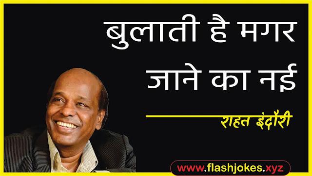 Dr. Rahat Indori - Bulaati Hai Magar Jaane Ka Nai