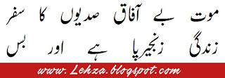 Mout Be-Afaaq Sadiyun Ka Safar Zindagi Zanjeerpa Hai Aur Bus