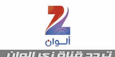 التردد الجديد لقناة زي أفلام الهندية علي النايل سات