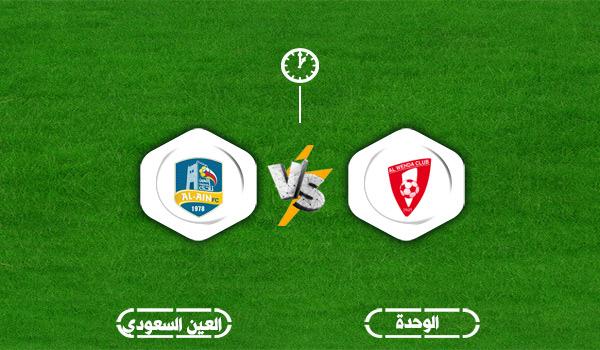 موعد مباراة الوحدة والعين السعودي اليوم