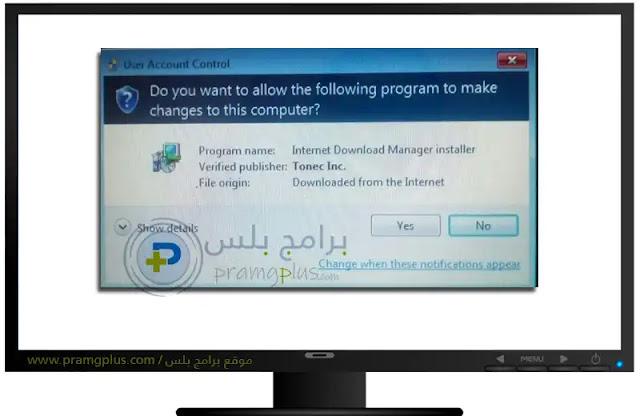 السماح للكمبيوتر بتثبيت Internet Download Manager