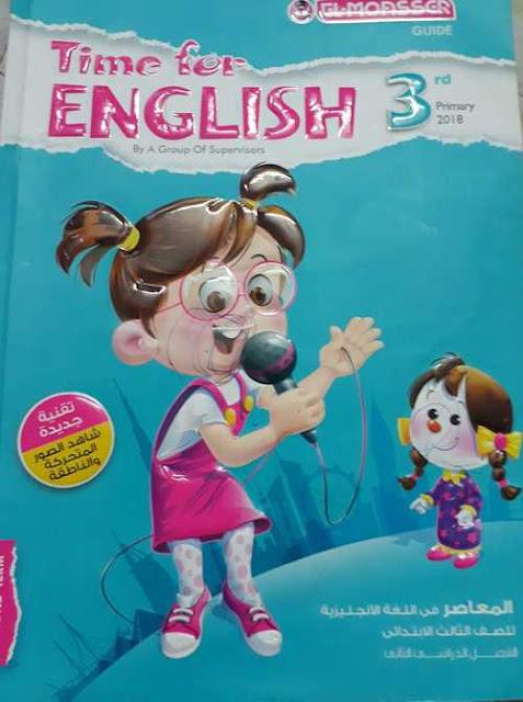 امتحانات كتاب المعاصر لغة انجليزية للصف الثالث الابتدائي ترم ثانى 2018