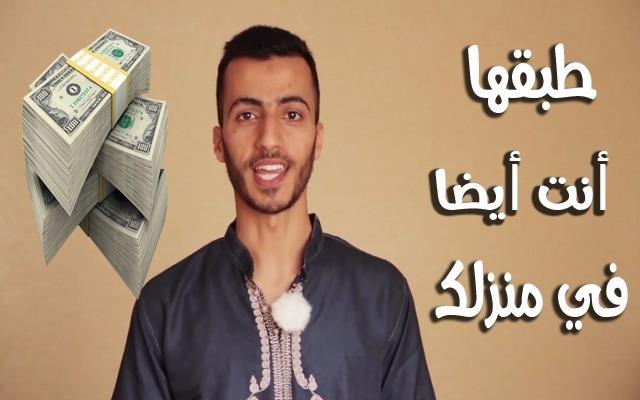 تعرف على الطريقة الغربية التي تمكن بها هذا المغربي من الحصول على أكثر من 60 ألف دولار عبر الأنترنت