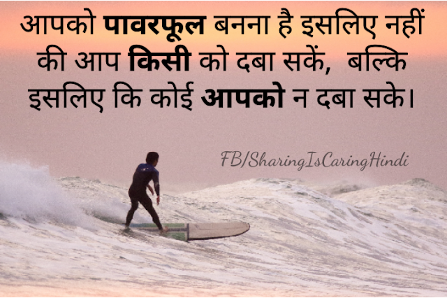 Sandeep Maheshwari Hindi Motivational Quotes on Powerful, Fight,पावरफूल,