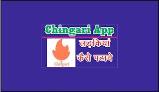 How to impress girl in chingari app, Impress Girl