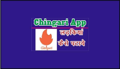 How To Impress Girl In Chingari App