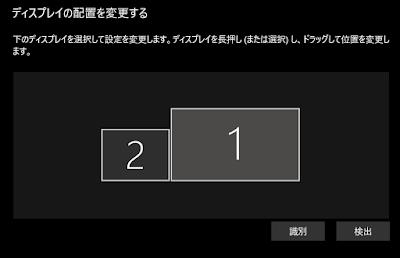 PCの設定画面でディスプレイの配置を調整する