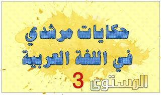 حكايات مرشدي في اللغة العربية المستوى الثالث ابتدائي