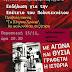 Εκδήλωση για την επέτειο του Πολυτεχνείου την Παρασκεύη από την ΚΝΕ Παραμυθιάς