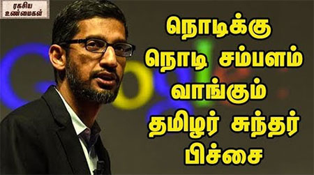 Salary of Google CEO Sundar pichai is 350/secon