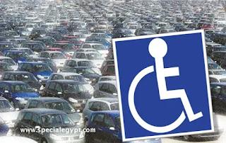 تعليمات جديدة من الجمارك بخصوص سيارات ذوى الإعاقة