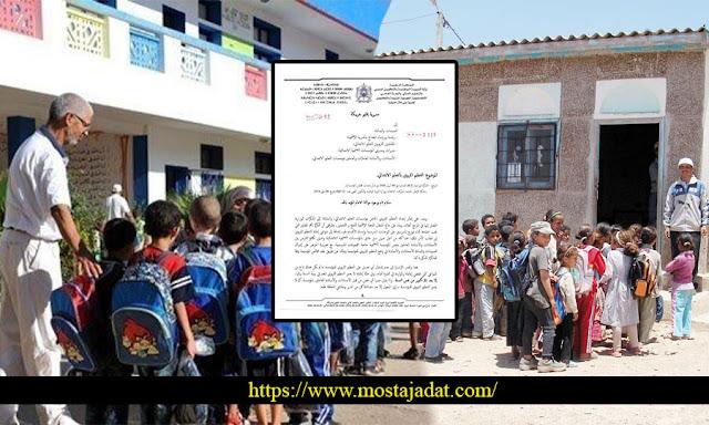 مذكرة اقليمية: معايير اسناد الاقسام وتوزيع الاساتذة خلال التنظيم التربوي المقبل