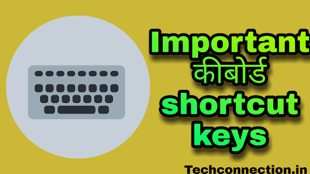 Important कीबोर्ड shortcut key। techconnection