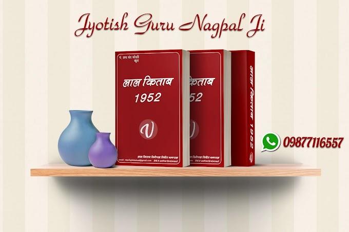 Original Lal Kitab in Hindi pdf download