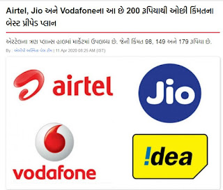airtel-vodafone-jio-new-recharge-plan-rate