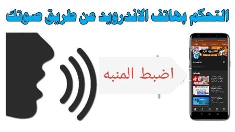 تحكم في هاتفك بالصوت واعطائه اوامر باللغة العربية وهو ينفذ