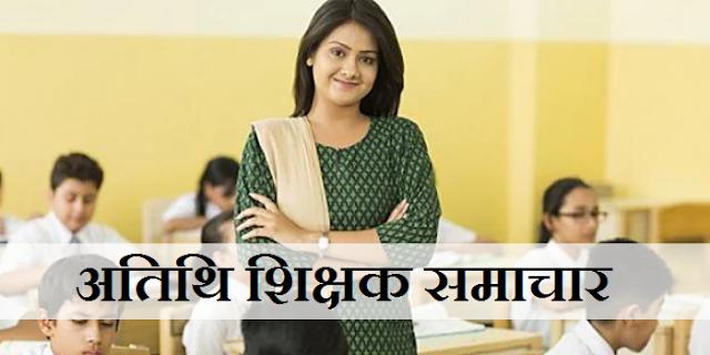 अतिथि शिक्षकों के बोनस अंक सिस्टम में नया आदेश जारी होगा: शिक्षामंत्री का आश्वासन | ATITHI SHIKSHAK SAMACHAR