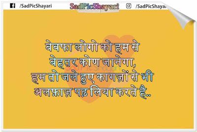 best friend bewafa shayari in hindi