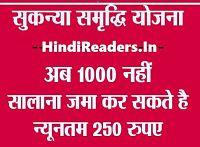 ssy-sukanya-samriddhi-yojana-in-hindi