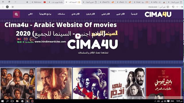 Cima4u - Arabic Website Of movies 2020 (افلام اجنبي - السينما للجميع)