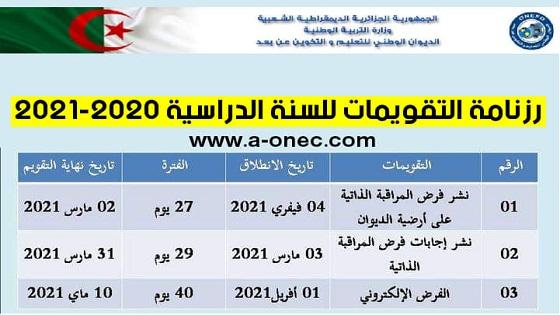رزنامة التقويمات للسنة الدراسية 20202021 devoirs-onefd
