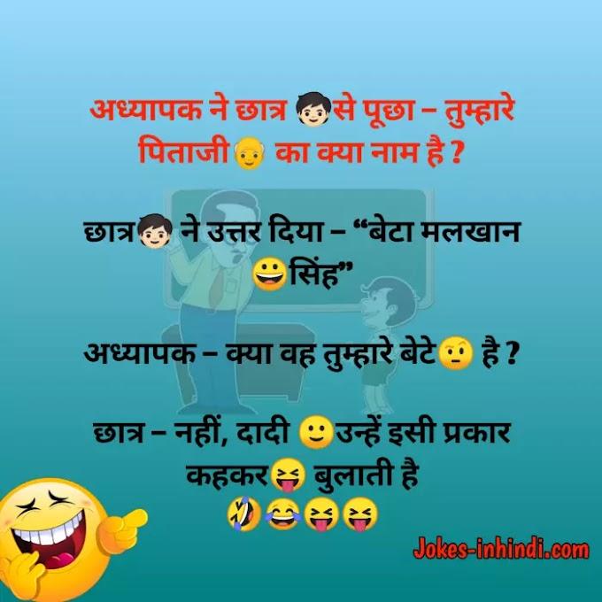 Teacher Student jokes in Hindi - टीचर स्टूडेंट जोक्स