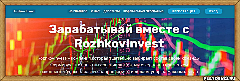Мошеннический сайт rozhkovinvest.com – Отзывы, развод, платит или лохотрон?