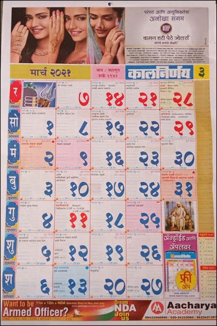 Kalnirnay Marathi Calendar 2021 March