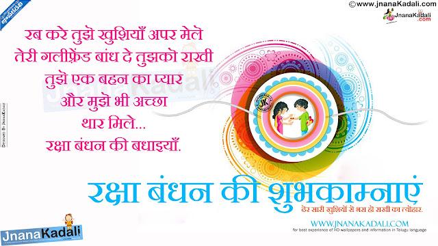 best rakshabandhan quotes, nice rakshabandhan quotes messages, whats app sharing rakshabandhan wallpapers