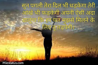 Shayari for love