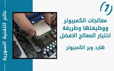 تعلم الكمبيوتر (معالجات الكمبيوتر ووظيفتها وطريقة اختيار المعالج الافضل) CPU-processor