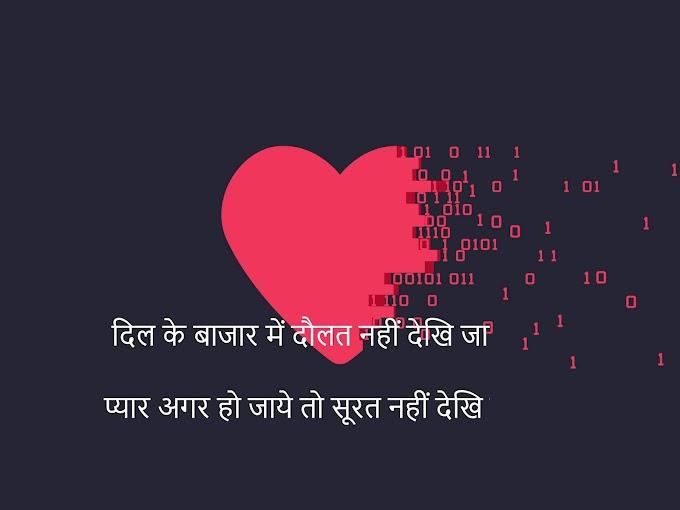 Love Shayari In Hindi Top20 Love Shayari - Ar news in hindi