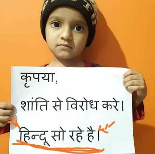 सी ए ए बिल व्हाट्सएप स्टेटस। CAA bill whatsapp status in hindi