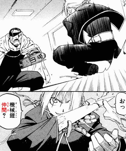 おっ 機械鎧(オートメイル)仲間? transcription from manga 鋼の錬金術師
